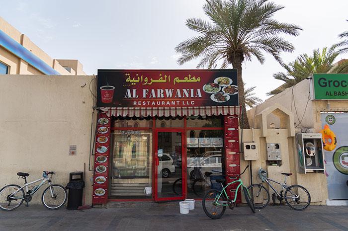 Al Farwania restaurant